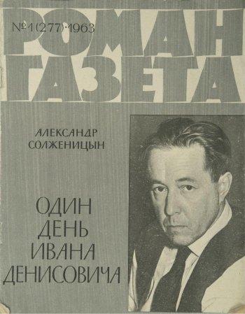 'Один день Ивана Денисовича' опубликован в 'Роман-газете' в 1963 г.