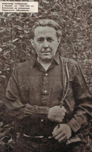 Александр Солженицын в Рязани, около 1958-1960 гг.