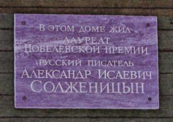 Мемориальная доска, установленная на 'солженицынском доме'