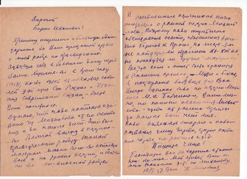 Письмо Н. П. Милонова к Б. И. Катагощину