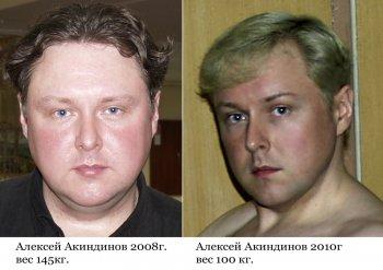 На фото Алексей Акиндинов в 2008 году, когда в нём было 145 килограммов(слева) и на втором фото, Алексей в 2010 году, когда в нём, благодаря диетам и его упорству стало 100 кг.