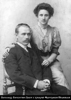 Лосев Александр Алексеевич с супругой Екатериной Ивановной