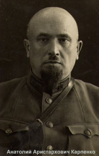 А.А. Карпенко (публ. впервые)