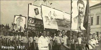 Рязань, демонстрация 1937 года