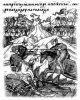 Поединок перед битвой русских с ордынцами. Миниатюра из летописи.