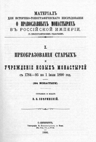 Материал для историко-топографического исследования. О православных монастырях в Российской империи