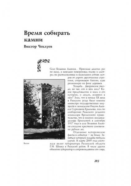 Помещики рязанской губернии рублёвъ